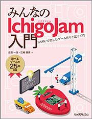 ICHIGOJAMを使用したBASIC言語プログラミング授業