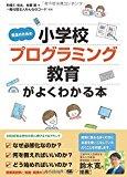 先生のための小学校プログラミング教育が分かる本