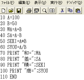 Basic言語サンプルプログラム