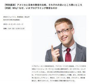 Maker faire 2019 Tokyo 厚切りジェイソン