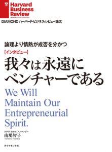 ハーバードビジネスレビュー 南部智子さんのエッセイ掲載号
