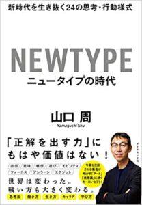 山口 周 NEW TYPE