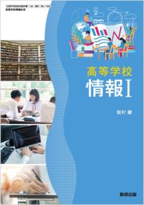 数研出版 高校 情報Ⅰ 教科書