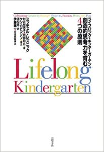 ライフロング・キンダーガーテン 創造的思考力を育む4つの原則 画像