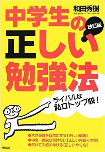 和田秀樹 学習方法解説の本